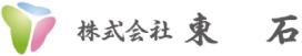 株式会社東石