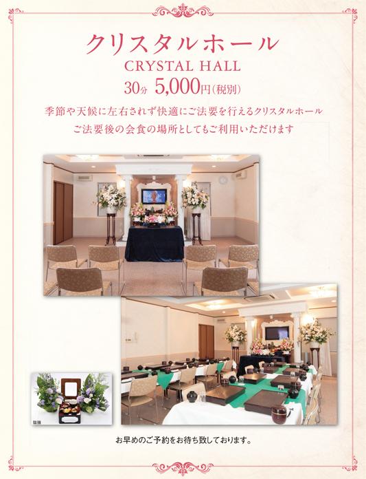 クリスタルホール