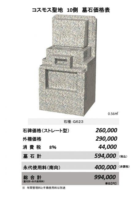 kosumosu10